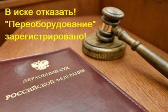 Проблемы регистрации переоборудования авто дошли до Верховного суда