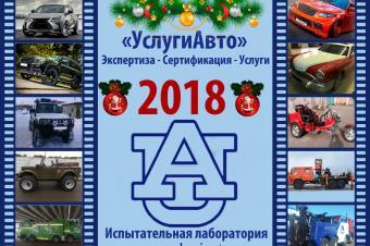 С Наступающим 2018 годом!