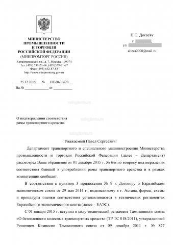 Разъяснение Минпромтога РФ относительно бывших в употреблении компонентов