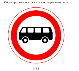 Футбол-Глонасс-Автобусы