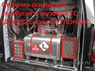 Отсрочка оборудования автобусов ГЛОНАСС до 31.05.2020 года