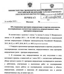 Приказ Минэк № 707 Новые критерии аккредитации