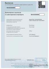 оформление электронного паспорта с 1 ноября 2020 г.