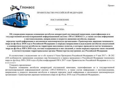 """Проект НПА по оснащению автобусов аппаратурой """"ГЛОНАСС"""""""