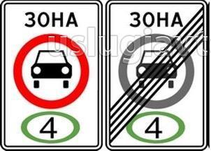Дорожный знак - ограничение по экологии ДВС