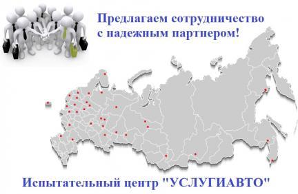"""Сотрудничество с """"УСЛУГИАВТО"""""""
