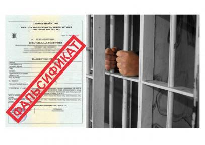 Уголовная ответственность в сфере нарушений в области аккредитации