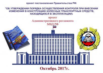 Регламент по изменению конструкции ТС - проект