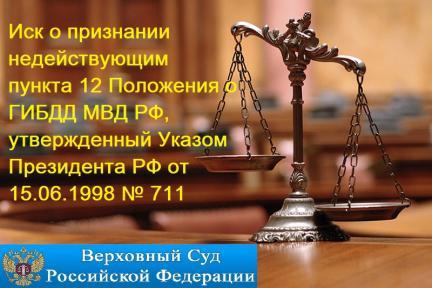 Иск в верховный суд по переоборудованию авто