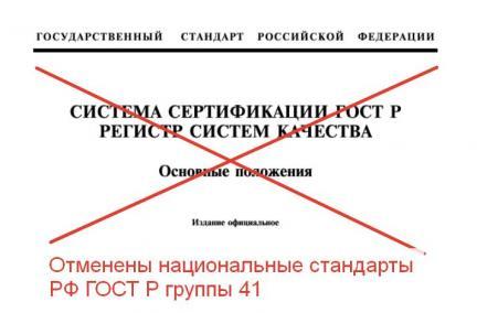 Отменены стандарты ГОСТ Р группы 41
