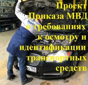 Приказ МВД осмотр и идентификация ТС