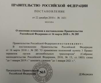 Постановление правительства № 1631 от 22.12.2018