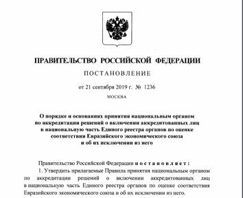 Критерии Росаккредитации для включения в реестр 2020 г.